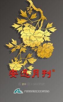 安迅月刊 第211期,数字画册,在线期刊阅读发布