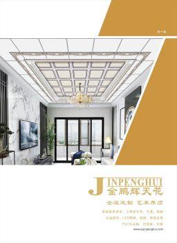 金鹏辉画册第十期 电子书制作平台