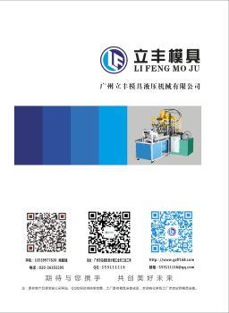 立丰模具中文 电子书制作平台