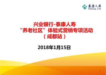兴业银行蜀园客户活动宣讲报告电子画册