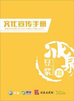冰泉豆浆馆文化宣传册(20181218版),翻页电子书,书籍阅读发布