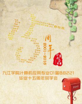 九江学院计算机应用专业01届B8221毕业十五周年同学录电子刊物