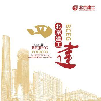 北京建工四建宣传册(网络版)