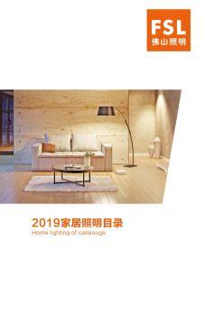 FSL佛山照明-2019年专卖店渠道家居照明目录(LED类)电子画册