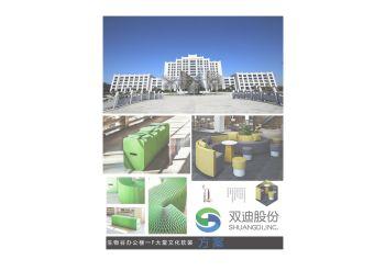 办公楼一楼大堂企业文化升级方案电子画册