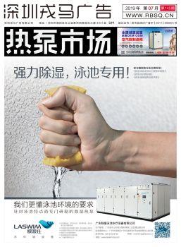2019.07 | 《热泵市场》在线 电子杂志制作平台