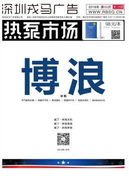 2018.03   《热泵市场》在线电子宣传册