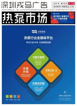 2020.10 | 《热泵市场》在线 电子书制作软件