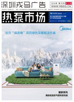 2019.12   《热泵市场》在线电子刊物