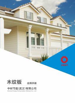 木纹板 中文版 电子书制作平台