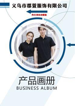 游江制衣 电子杂志制作软件