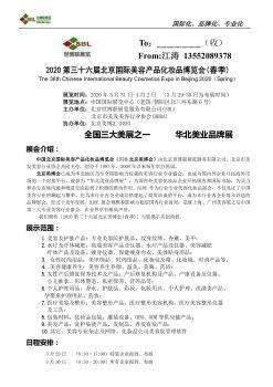 2020年第三十六届北京美容化妆品博览会宣传画册