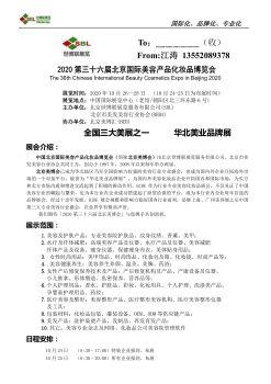 2020年第三十六届北京美容化妆品博览会电子宣传册