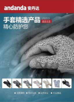安丹达手套精选产品推荐手册-2020-05(2)