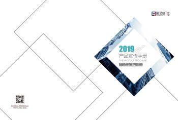 窗艺佳产品册-新修订稿02