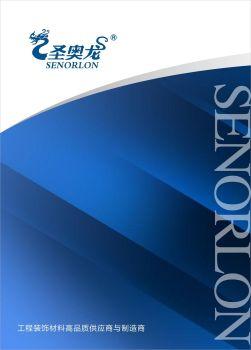 武漢圣奧龍裝飾材料有限公司,在線數字出版平臺