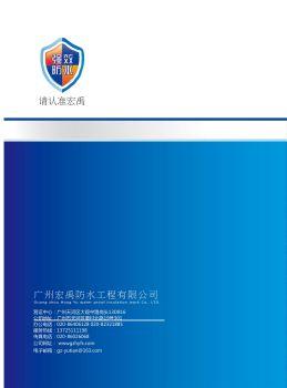广州宏禹防水保温工程有限公司电子画册