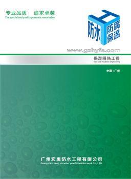 广州宏禹防水保温工程有限公司【防水】电子画册