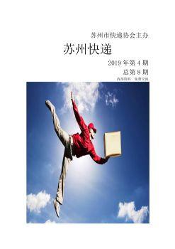 苏州快递杂志第8期