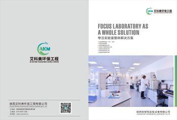艾科美环保工程宣传画册(1)