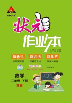 20春《状元作业本》苏教版二年级数学下册最新电子样书 电子书制作平台