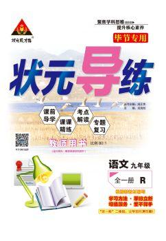 19秋《狀元導練》畢節專用人教版九年級語文全一冊最新電子樣書