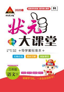 20春《状元大课堂》人教部编版三年级语文下册最新电子样书 电子书制作软件