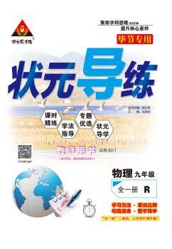 19秋《狀元導練》畢節專用人教版九年級物理全一冊最新電子樣書