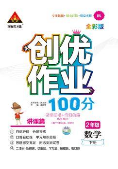 20春《创优作业100分》温州专用人教版二年级数学上册最新电子样书 电子书制作软件
