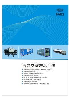 西谷空调产品手册