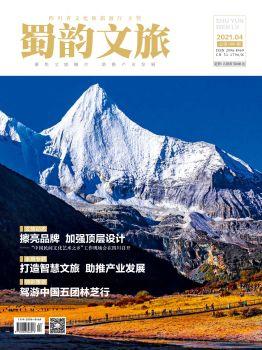 四川省文化和旅游厅主管《蜀韵文旅》2021年4期总第009期电子刊物