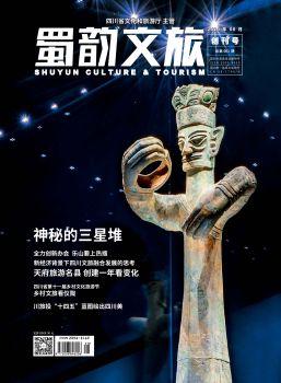 四川省文化和旅游厅主管《蜀韵文旅》2020年8月创刊号,在线电子画册,期刊阅读发布