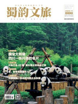 四川省文化和旅游廳主管《蜀韻文旅》2020年11月刊第005期 電子書制作軟件