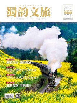 四川省文化和旅(lv)游廳主(zhu)管《蜀韻(yun)文旅(lv)》2021年3期總第008期電子宣傳冊