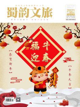 四川省文化和旅游厅主管《蜀韵文旅》2021年1-2期合刊总第007期电子刊物 电子书制作软件