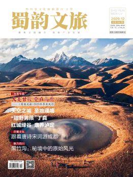 四川省文化和旅游廳主管《蜀韻文旅》2020年12月刊第006期 電子書制作軟件
