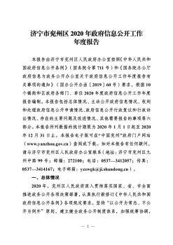 济宁市兖州区2020年政府信息公开工作年度报告(20210201)电子刊物