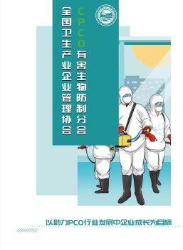 全国卫生产业企业管理协会有害生物防制分会画册