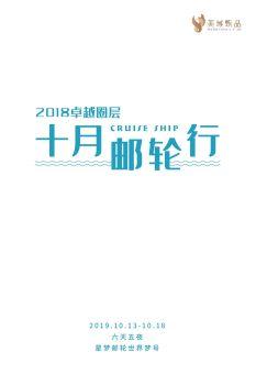 10月游轮行电子手册02
