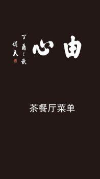 由心文旅-茶餐厅宣传画册