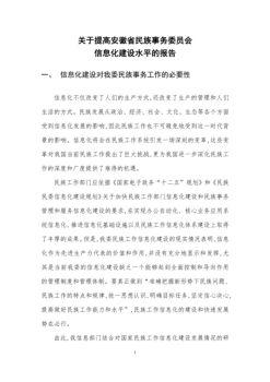 安徽省侨联