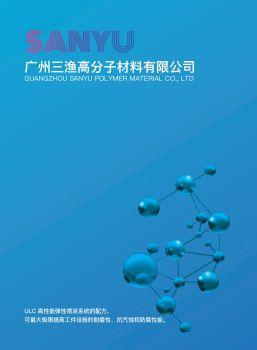 广州三渔高分子材料画册 电子书制作软件