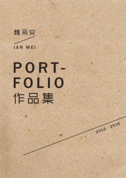 魏易安 作品集 Ian Wei's Portfolio
