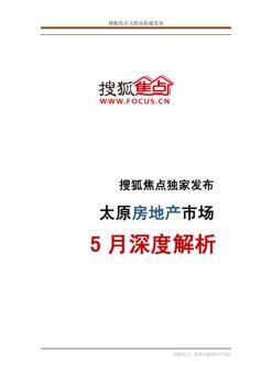 太原房地产市场5月深度解析-搜狐焦点太原站电子画册