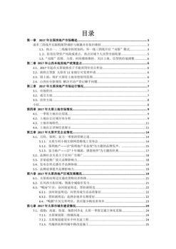 2017年太原市房地产市场分析报告宣传画册