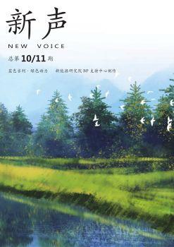 吉利新能源10、11月内刊