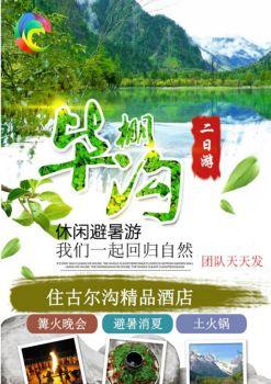 毕棚沟,桃坪羌寨甘堡藏寨2日游(住农家乐)电子画册