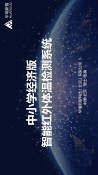 中小学智能红外体温检测系统(经济型)电子书