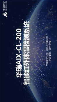经济型智能红外体温检测系统宣传画册