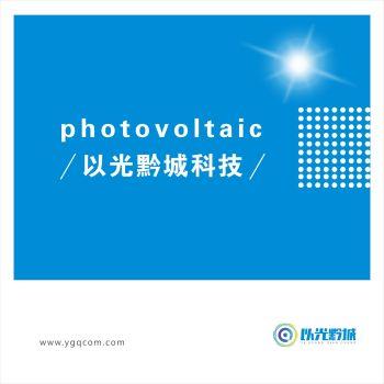 2019以光黔城画册 电子杂志制作软件